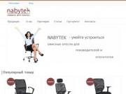 Компания «Набитек» предлагает кресла офисные со склада в Москве по самым лучшим ценам. В ассортименте компании представлены кресла, как для руководителей, так и для операторов. Вас приятно удивят дизайн и качество наших моделей (Россия, Московская область, Москва)