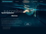 Проектирование, строительство и обслуживание бассейнов - ПУЛ Инжиниринг г. Санкт-Петербург