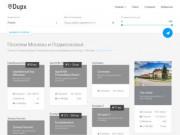 Dupx.ru - Загородные поселки, коттеджи, дома, участки в поселках Москвы и Подмосковья