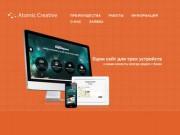 Разработка и продвижение WEB-сайтов (ООО «Этомик Криэтив») г. Новосибирск ул. Дуси Ковальчук 250, офис 38, Телефон: 380-59-60