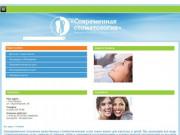 Сайт Кисловодской стоматологической клиники Современная стоматология
