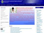 Государственное учреждение здравоохранения Свердловской области Камышловская центральная районная