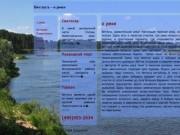 Ветлуга - о реке