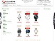 Купить часы в Ноябрьске (ЯНАО) - интернет-магазин швейцарских часов и аксессуаров