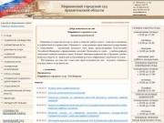 Мирнинский городской суд Архангельской области