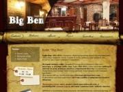Кафе Big Ben, г. Краснотурьинск