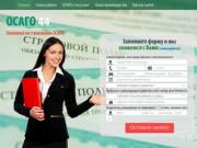 ОСАГО в Костроме. Региональный агрегатор страховых компаний.