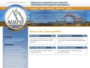 МИРП - Дирекция межправительственной инновационной рудной программы