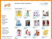 Интернет магазин новой детской одежды из Европы (Россия, Новгородская область, Боровичи)