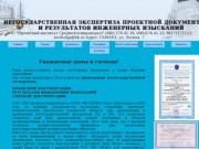 Не государственная экспертиза проектной документации (Россия, Самарская область, Самара)