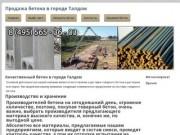 Продажа бетона в городе ТалдомКупить бетон с доставкой в городе Талдом отличные цены на металл