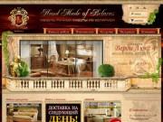 Мебельный магазин-салон 'ЛОРАН МЕБЕЛЬ' -  элитная мебель ручной работы (интернет-магазин элитной мебели из Европы, России и Белоруссии)