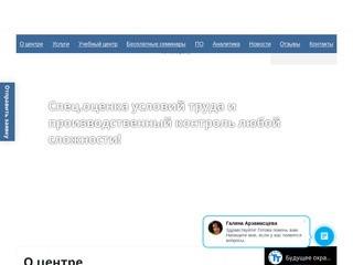 ООО Экспертно-аналитический центр «Технологии труда» (Россия, Московская область, Москва)