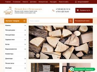 Интернет-магазин печей, каминов, печи для бани, дымоходов и аксессуаров к ним.