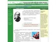 Государственный архив Донецкой области