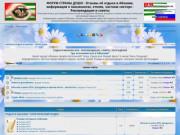 Форум об отдыхе в Абхазии - Отзывы туристов, информация о пансионатах и частном секторе