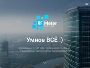 RFMeter — интернет вещей в Ростове-на-Дону, LoRaWAN