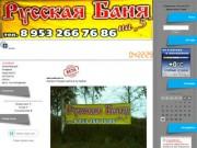 """Русская баня на """"5"""" (Северодвинск, 8 953 266 76 86)"""