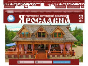 """Туристический комплекс """"Ярославна"""" (Россия, Ярославская область, Ростов)"""