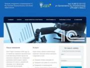 Компания 1С-Идея занимается внедрением и сопровождением продукта 1С для предприятий малого, среднего и крупного бизнеса. (Россия, Калининградская область, Калининград)