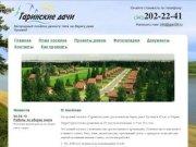 Гаринские дачи - загородный поселок дачного типа на берегу реки Чусовой.