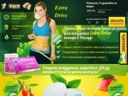 «Extra Drive» - жвачка для похудения