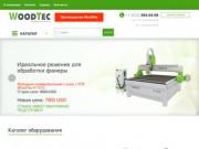 Деревообрабатывающие станки и оборудование для производства мебели | WoodTec Абакан