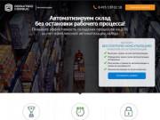 Комплексная автоматизация склада — услуги по автоматизации процесса учета и фасовки товаров
