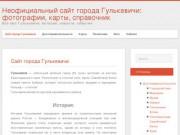 Сайт о городе Гулькевичи: достопримечательности, фото, карты, расписания
