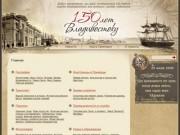Владивостоку 150 лет