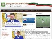 Официальный сайт Администрации Памятойского сельского поселения