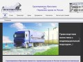 Грузоперевозки в Ярославле совместно с перевозками грузов по России это важная составляющая бизнеса (Россия, Ярославская область, Ярославль)