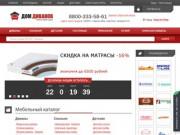 Купить мебель в Нарьян-Маре по низкой цене - Дом Диванов