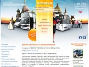 Арендовать автобус. Вы останетесь довольны! (Россия, Нижегородская область, Нижний Новгород)