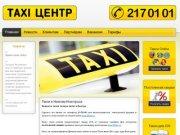 Такси Центр - Такси в Нижнем Новгороде.