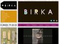 Рекламное агентство полного цикла BIRKA (г. Ульяновск, ул. Гончарова, д. 34 А, офис 400 А, ТЕЛЕФОН +7 (8422) 79-43-34)