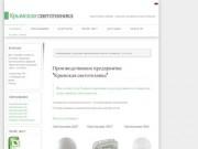 Крымская светотехника - производство парковых шаров, светильников нсп
