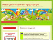 МБДОУ «Детский сад № 221» города Барнаула –