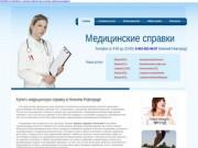 Медицинские справки на medik.vipshop (Россия, Нижегородская область, Нижний Новгород)