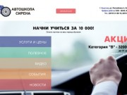 Автошкола сирена г.Кыштым