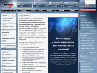 ООО «Наунет СП» (NAUNET)
