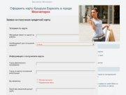 Заявка через интернет на кредитную карту Кукуруза Евросеть в г Мончегорск через интернет