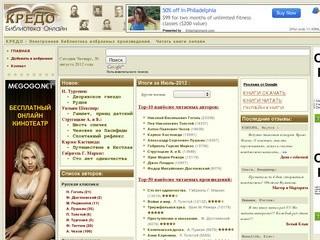 КРЕДО - Электронная библиотека избранных произведений  (Читать книги онлайн)