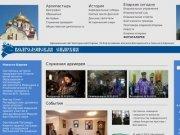 Официальный сайт Волгодонской Епархии по благословению епископа Волгодонского и Сальского Корнилия