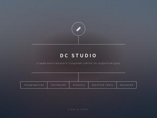 DС Studio — качественное и быстрое создание сайтов по низкой цене. (Россия, Московская область, Москва)