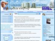Аренда квартир - снять квартиру в Москве недорого, сдать квартиру в Москве выгодно