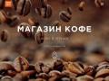 Магазин кофе «1000 зёрен». Продажа кофе в Туле.