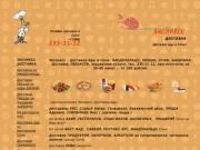Круглосуточная экспресс доставка еды в Сочи: пиццы, Макдональдс, суши, роллов, шашлыка круглосуточно за 30-40 минут, от 200 рублей (т. 235-11-12) Краснодарский край