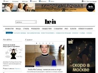 Be-in.ru: мода, одежда, стиль. Магазины модной одежды в Санкт-Петербурге