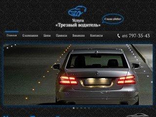Услуга «Трезвый водитель», Москва, Круглосуточно